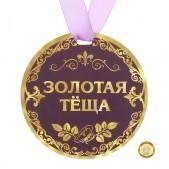 "Medaille  ""Золотая тёща"" 001H"