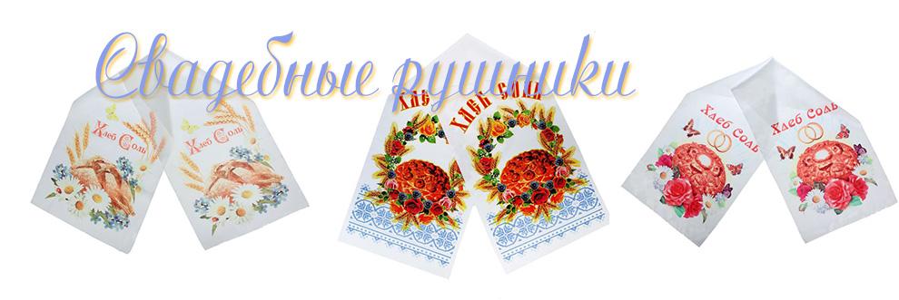 Ruschnik